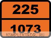 """Табличка опасный груз """"225-1073. Кислород охлажденный жидкий"""""""