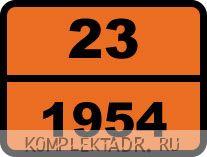"""Табличка опасный груз """"23-1954. Газ сжатый легковоспламеняющийся, н.у.к."""""""