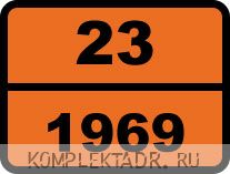 "Табличка опасный груз ""23-1969. Изобутан"""