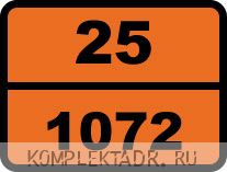 """Табличка опасный груз """"25-1072. Кислород сжатый"""""""