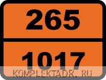 """Табличка опасный груз """"265-1017. Хлор"""""""