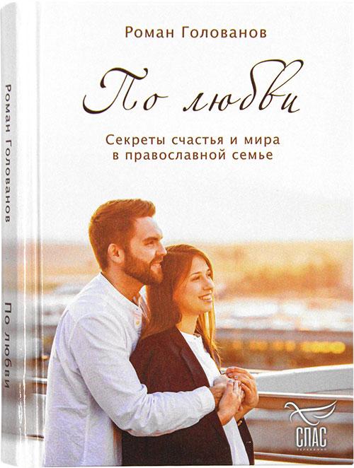 По любви. Секреты семейного счастья в православной семье