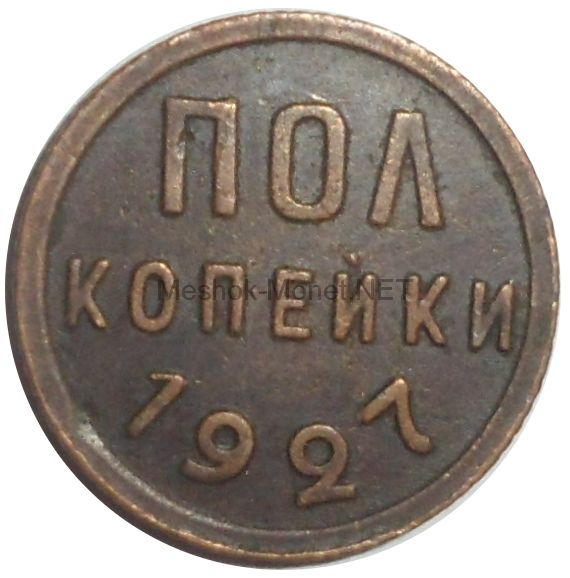 Полкопейки 1927 года # 5