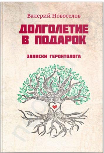 Долголетие в подарок | Новоселов Валерий Михайлович