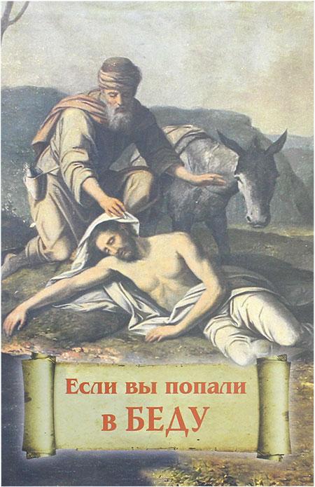 Если вы попали в беду. В помощь православному христианину