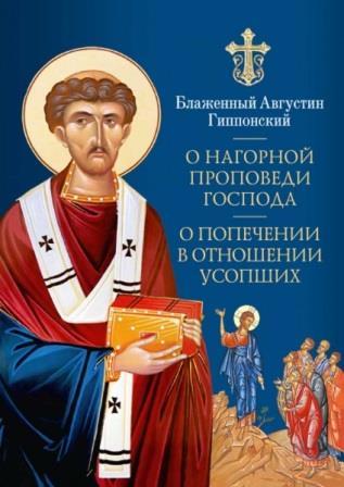 О нагорной проповеди Господа. О попечении в отношении усопших. Блаженный Августин Гиппонский