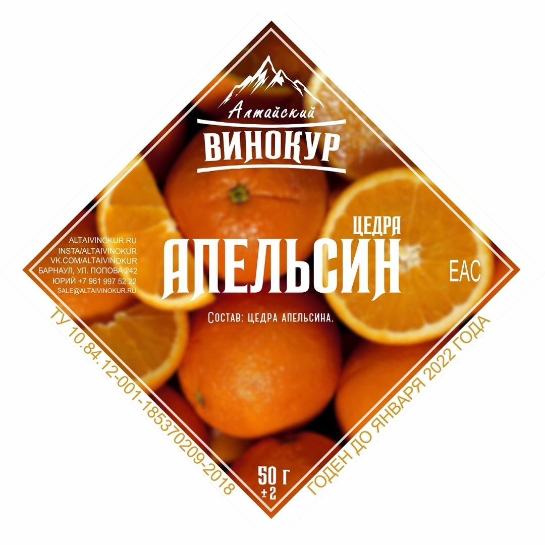 Апельсина цедра - Моно набор