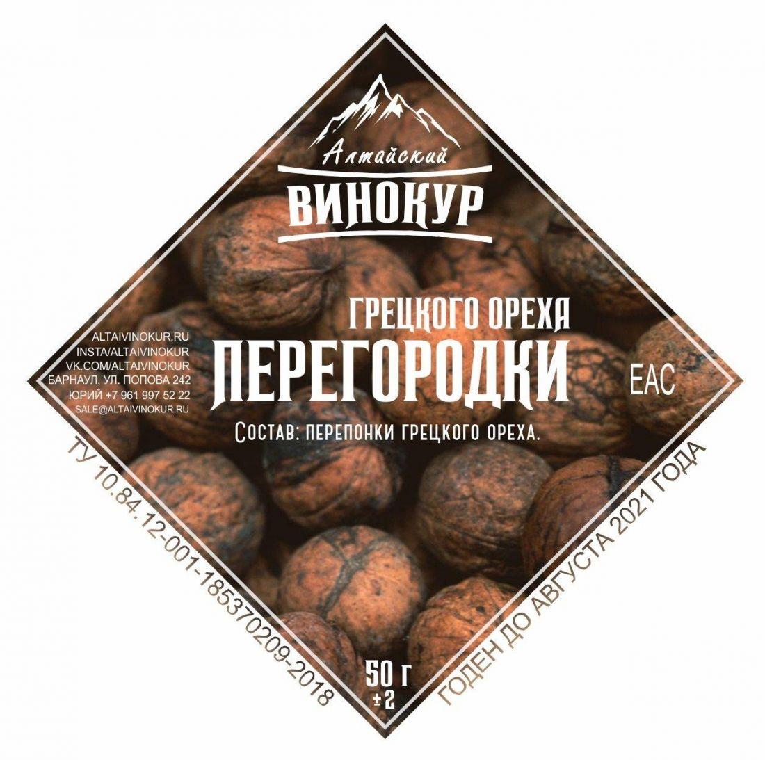 Перегородки грецкого ореха - Моно набор