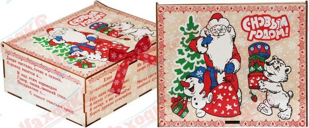 Шкатулка Подарки от деда мороза 800 грамм