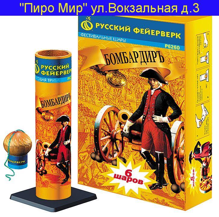 """БОМБАРДИРЪ (2"""" x 6)"""