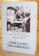Грани таланта Т.Сейбрандса, книга 2-я