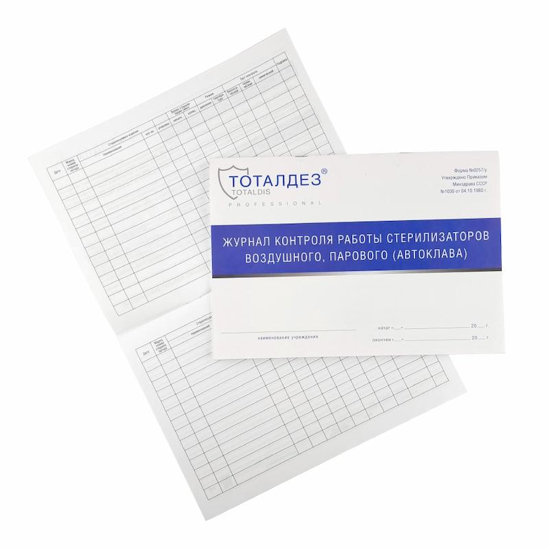 Тоталдез Журнал контроля работы стерилизаторов воздушного, парового (автоклава).