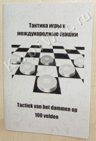 Тактика игры в международные шашки