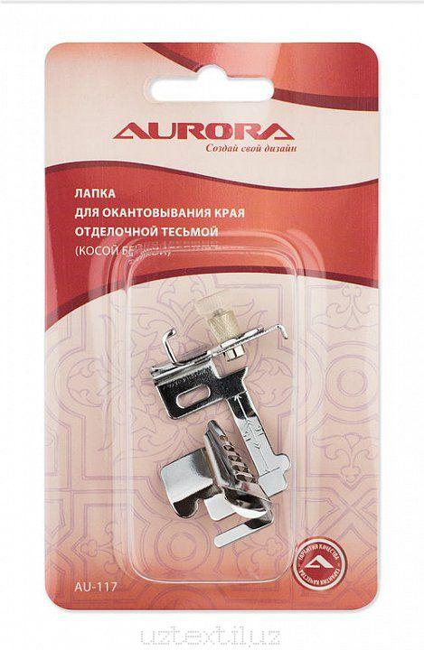 Лапка для окантовывания края отделочной тесьмой Aurora AU-117