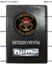Обложка для автодокументов с 2 линзами 3 гв. ОБрСпН