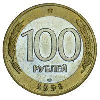 100 рублей 1992 ЛМД XF
