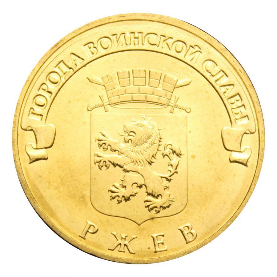 10 рублей 2011 СПМД Ржев (Города воинской славы)