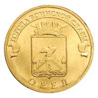 10 рублей 2011 СПМД Орёл (Города воинской славы)