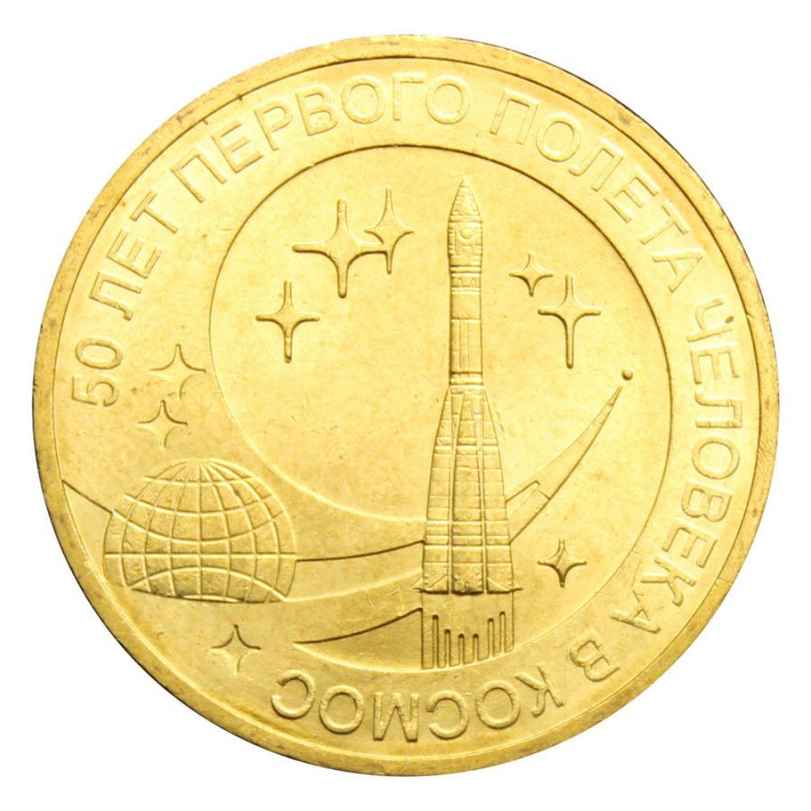 10 рублей 2011 СПМД 50 лет первого полета человека в космос (Знаменательные даты)