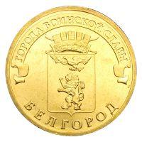 10 рублей 2011 СПМД Белгород (Города воинской славы)