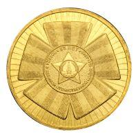 10 рублей 2010 СПМД Официальная эмблема 65-летия Победы (Знаменательные даты)