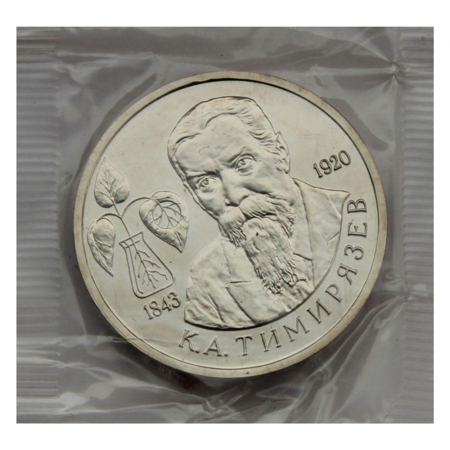 1 рубль 1993 ММД 150 лет со дня рождения Климента Аркадьевича Тимирязева (в запайке) UNC
