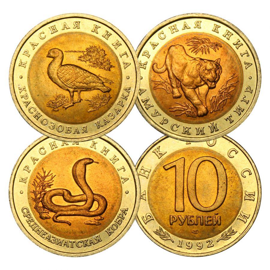 Набор 10 рублей 1992 серии Красная книга (3 монеты) UNC