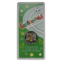 25 рублей 2020 ММД Барбоскины Цветная (Российская мультипликация)