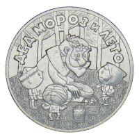 25 рублей 2019 ММД Дед Мороз и лето (Российская мультипликация)