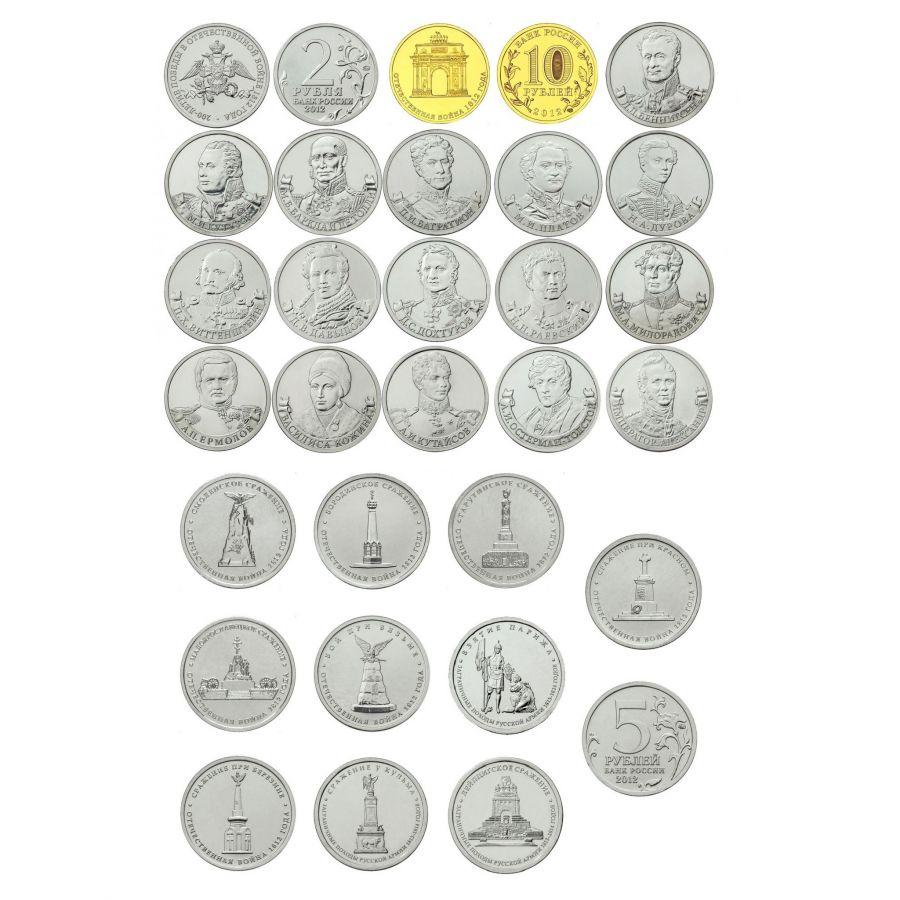 Набор 2012 200 лет Победы в Отечественной Войне 1812 года (28 монет)