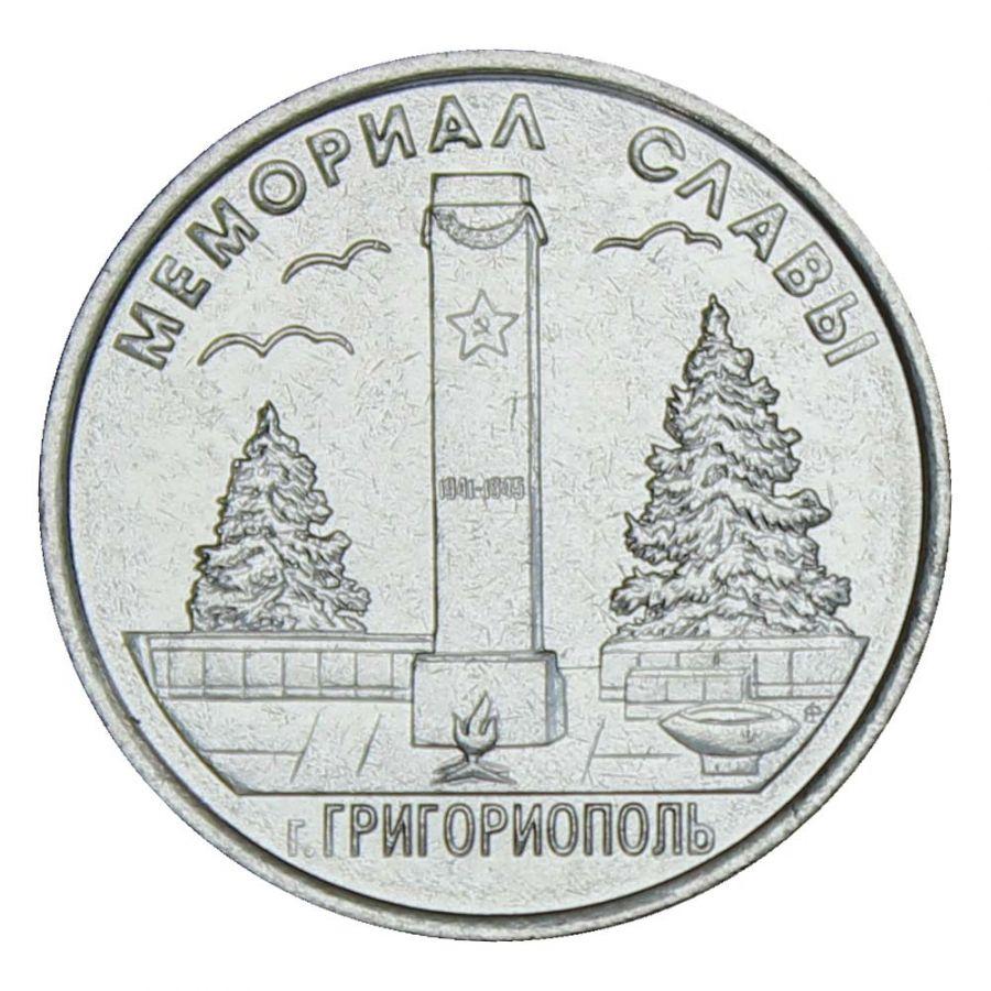 1 рубль 2017 Приднестровье Мемориал Славы г. Григориополь