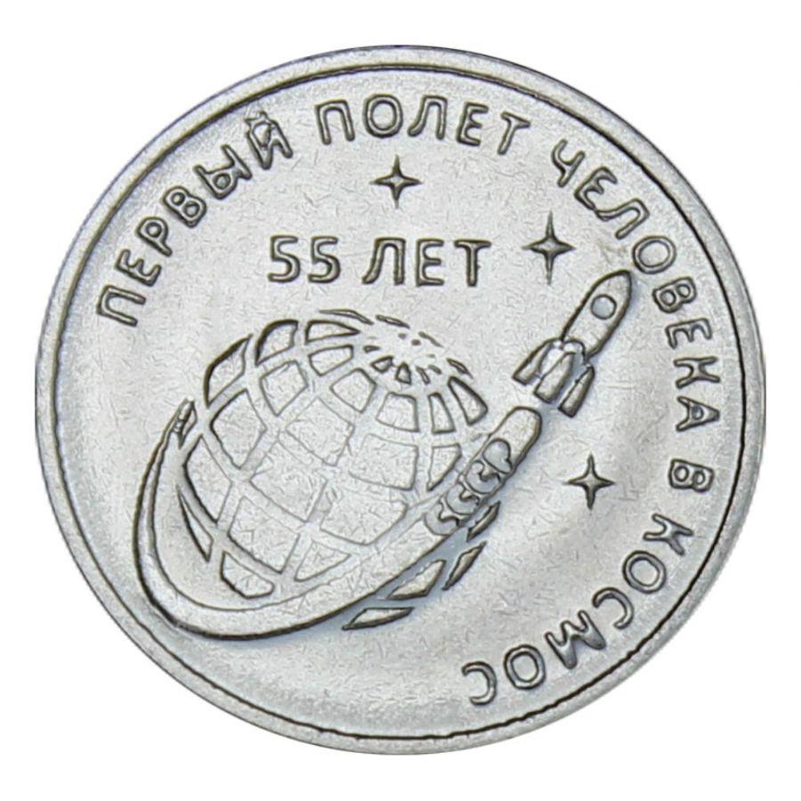 1 рубль 2016 Приднестровье 55 лет первому полету человека в космос
