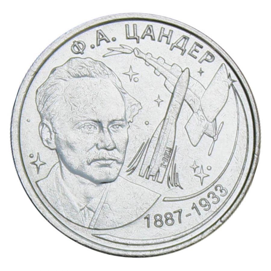 1 рубль 2017 Приднестровье 130 лет со дня рождения Фридриха Артуровича Цандера