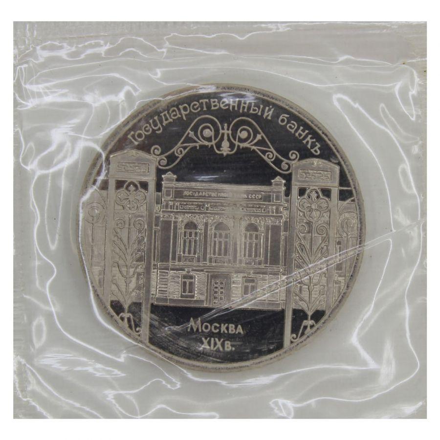 5 рублей 1991 Государственный банк (в запайке) PROOF