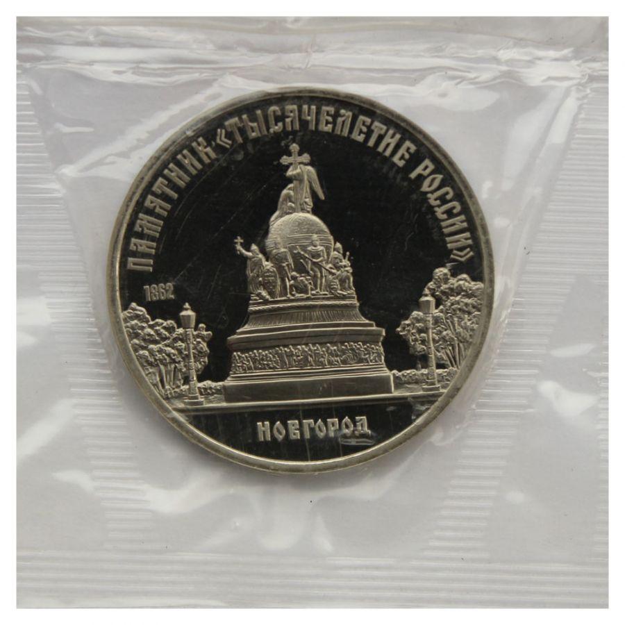 5 рублей 1988 Памятник Тысячелетие России г. Новгород PROOF