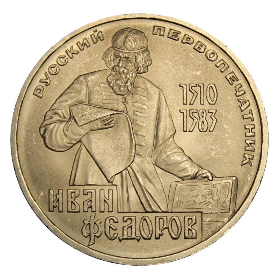 1 рубль 1983 400 лет со дня смерти Ивана Федорова
