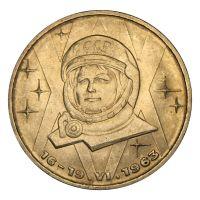 1 рубль 1983 20 лет полета Терешковой в космос