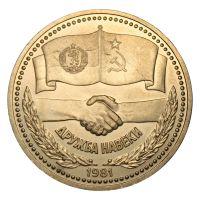 1 рубль 1981 Дружба навеки