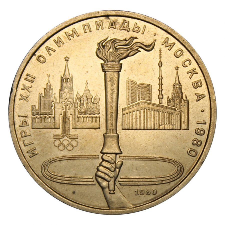 1 рубль 1980 Олимпийский Факел (Олимпиада-80)