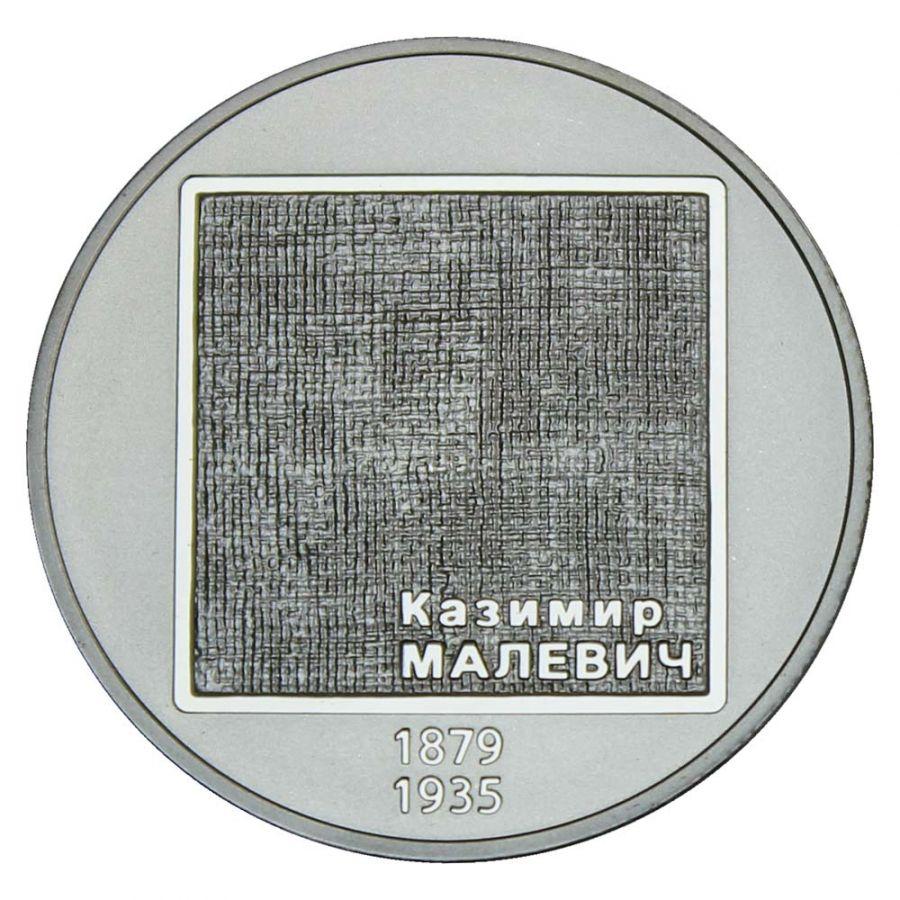 2 гривны 2019 Украина 140 лет со дня рождения Казимира Малевича