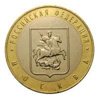 10 рублей 2005 ММД Город Москва (Российская Федерация)