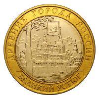 10 рублей 2007 ММД Великий Устюг (Древние города России) UNC