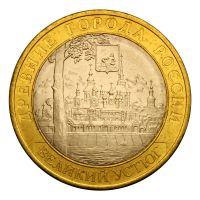 10 рублей 2007 СПМД Великий Устюг (Древние города России) UNC