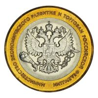 10 рублей 2002 СПМД Министерство экономического развития и торговли РФ (Министерства) UNC