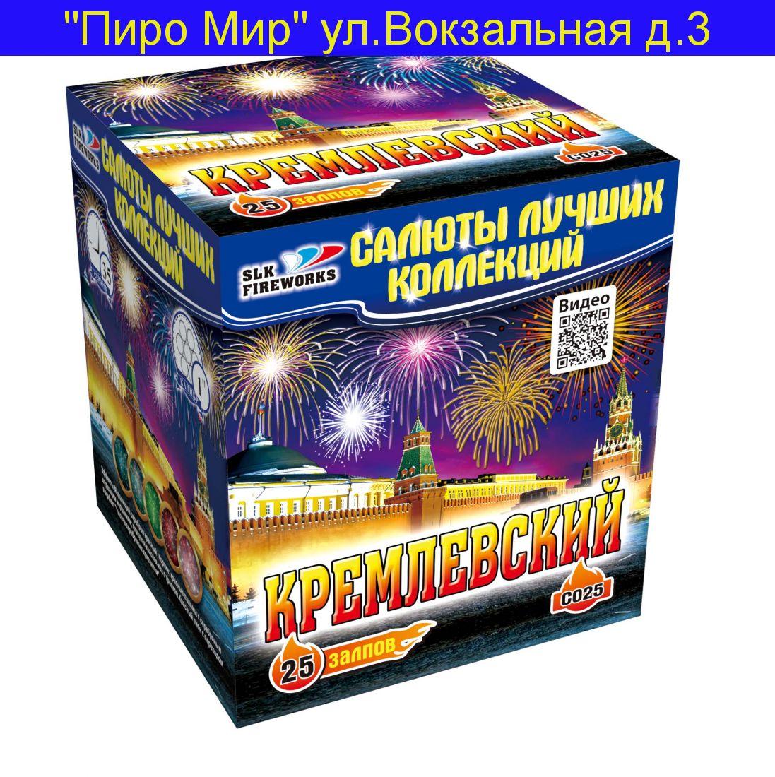 """Кремлёвский  (1""""х 25)"""