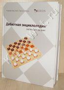 Дебютная энциклопедия летающих шашек