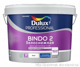 Dulux Professional Bindo 2  белоснежная