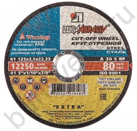 Диск отрезной по металлу 125x2,5x22 мм ЛУГА
