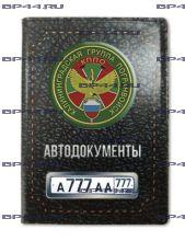 Обложка для автодокументов с 2 линзами Калининградская группа ПВ