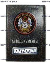 Обложка для автодокументов с 2 линзами Северный флот МП